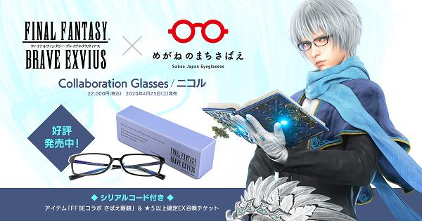 【FFBE】福井県鯖江市とコラボで作った『ニコル眼鏡』がもうすぐ販売終了に!