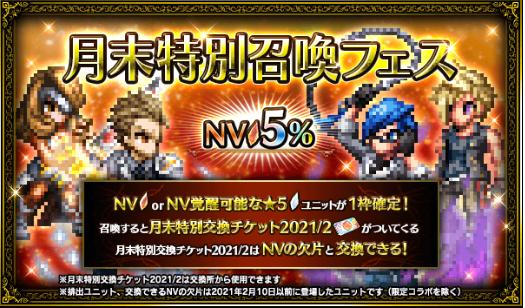 【FFBE】NV確率5%の『月末特別召喚フェス』が登場!確定枠はNV覚醒可能な虹キャラが『95%』なので注意!
