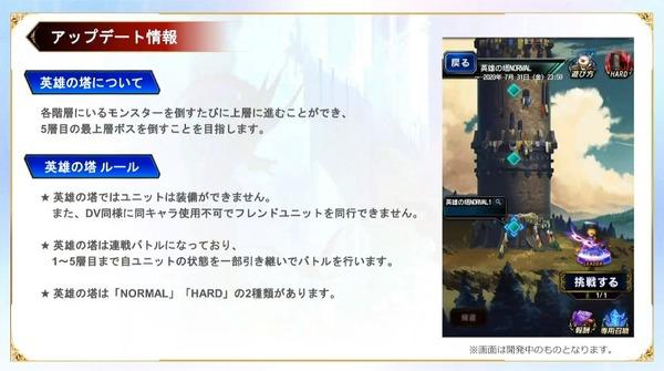 【FFBE】『装備無効』の『英雄の塔』では高倍率の全体バフ持ちが活きてくる!?