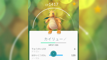 pokemon-go-change-power-and-dps-160730
