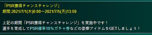 スクリーンショット 2021-07-03 011145