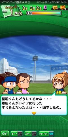 【パワサカ】桜羽→中卒、郷田→入院!?海皇山サクセスのバッドエンドが衝撃的すぎる件www