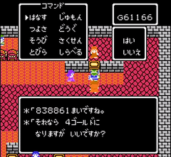 dragon-quest-4-sale-01