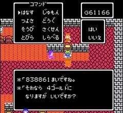 dragon-quest-4-sale-01