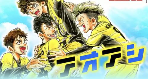 【パワサカ】人気サッカー漫画『アオアシ』とパワサカのコラボが決定!?人気ゲームアプリってパワサカのことだよな…?