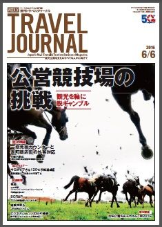 トラベルジャーナル最新号