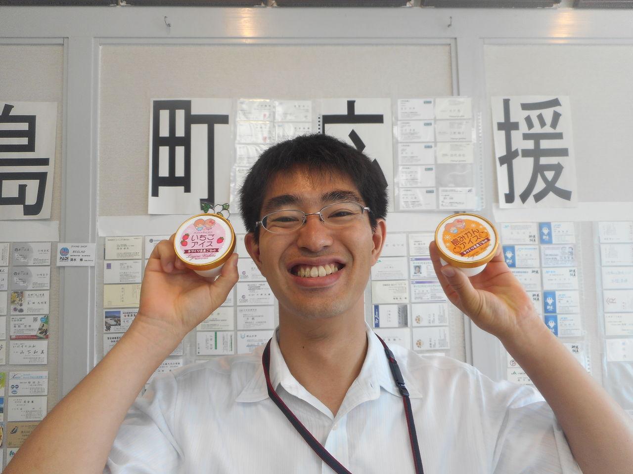 真夏の長島町。副町長室はアイスクリーム食べ放題。 : 井上 ...