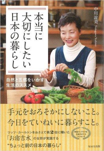 本当に大切にしたい日本の暮らし