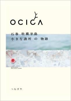 OCICA
