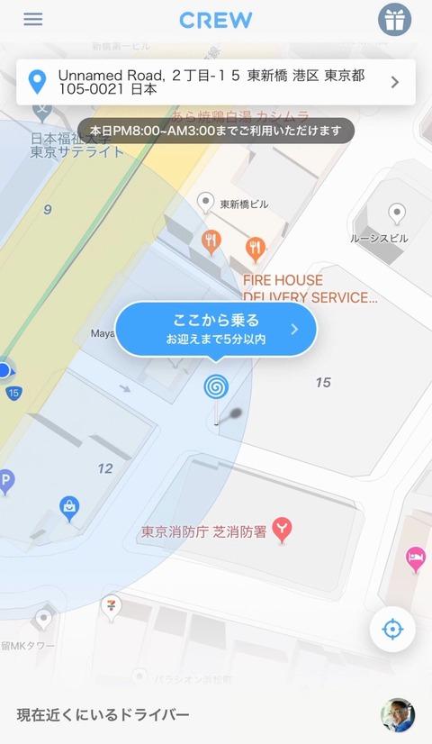 CREW邏譚・iOS 縺ョ逕サ蜒柔2