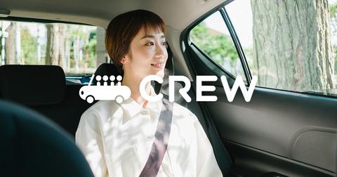 CREW邏譚・02.jpg
