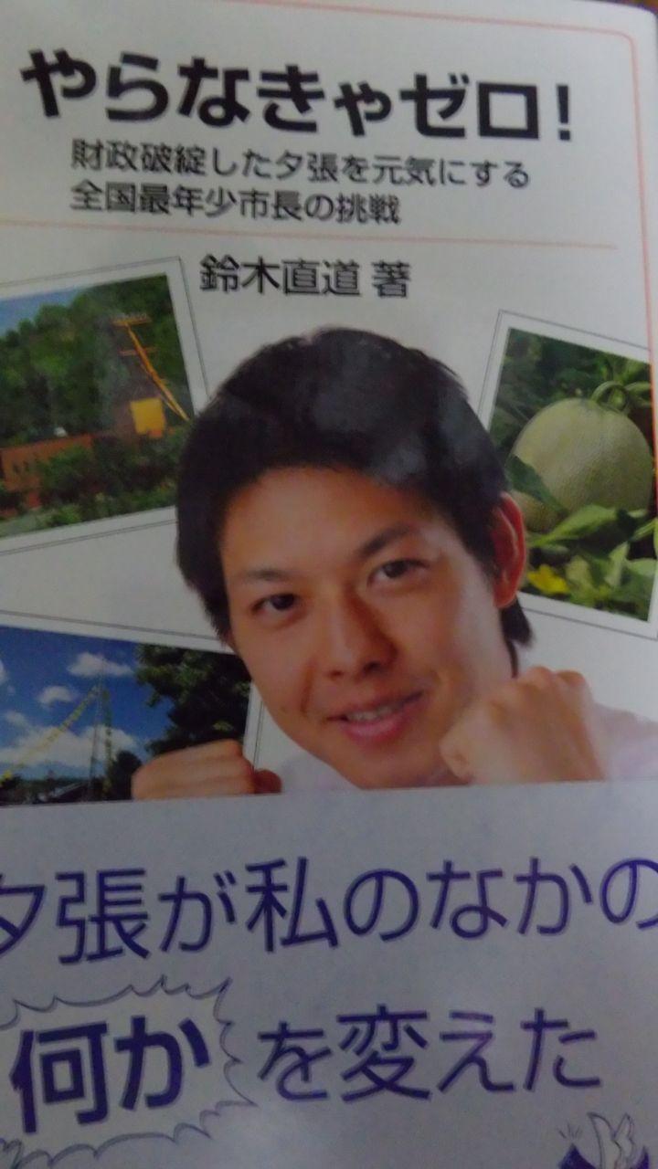 鈴木直道夕張市長『やらなきゃゼロ』 : 井上貴至の「地域づくりは楽しい」