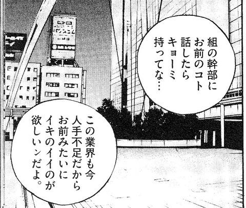 tachikawaIMG