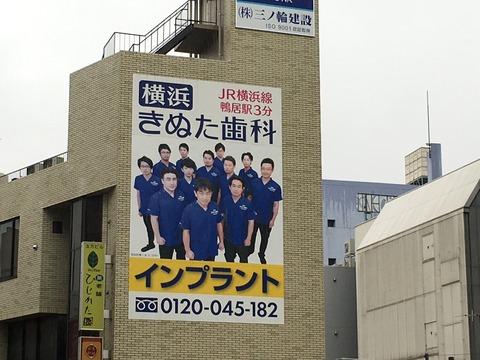 machidayokokinu