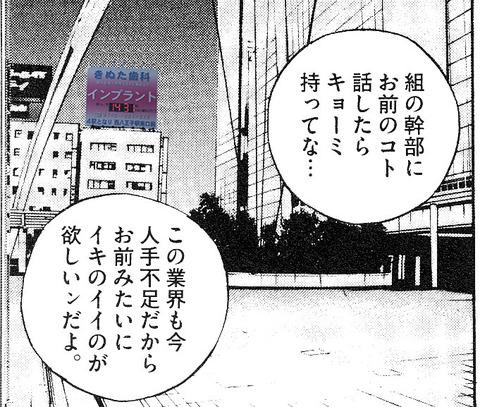 tachikawakansei1