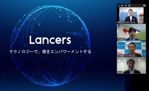 ランサーズ