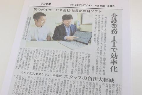 20180616フロンティークさん中日新聞掲載