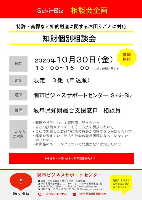 知財相談会 チラシ 20201030