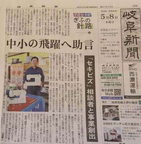 20190508岐阜新聞セキビズ掲載