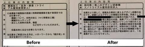 美光技研さん求人票before after