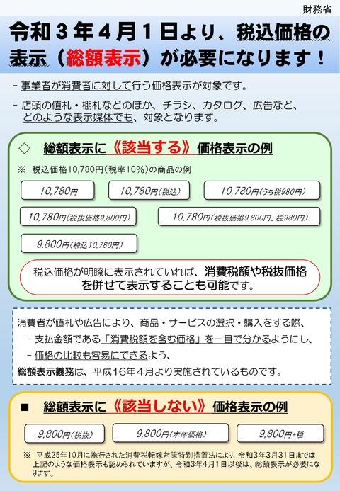 210107leaflet_sougaku_page-0001