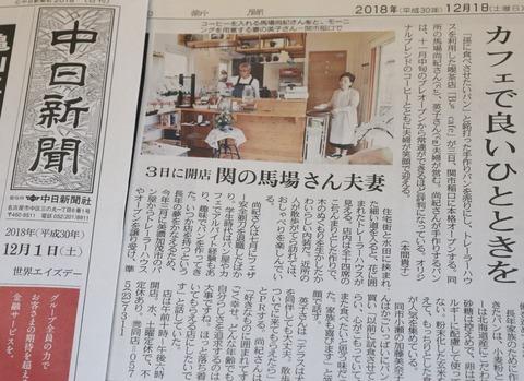 B's Cafe 新聞掲載 20181201