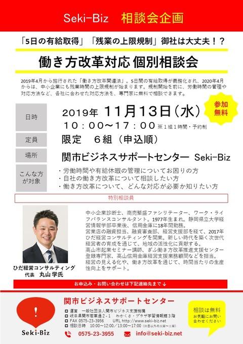 働き方改革相談会 20191113