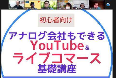 youtubeオンラインセミナー20210226