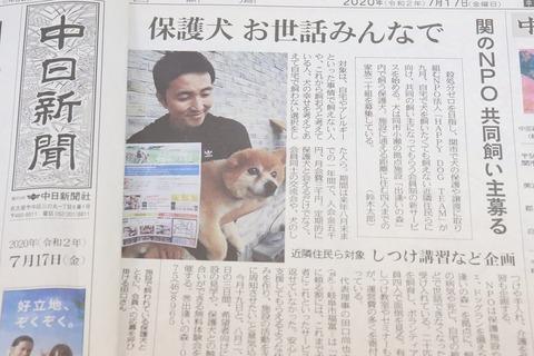 20200717ハッピードッグチーム中日新聞掲載 IMG_5931