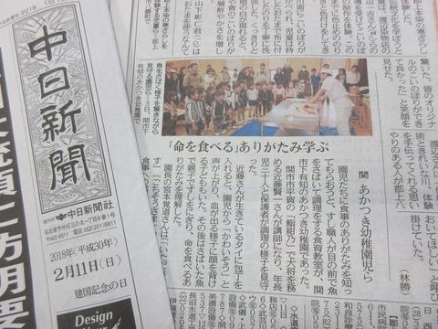 中日新聞掲載 縮小
