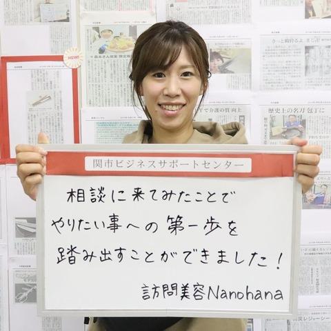 訪問美容Nanohana 河合みどりさん 声ボード 20191010 IMG_0382