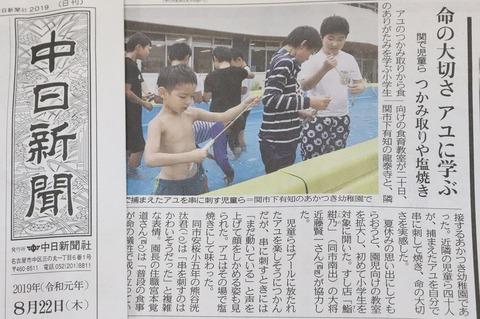 あかつき幼稚園×鮨紺乃食育 中日新聞掲載 20190822