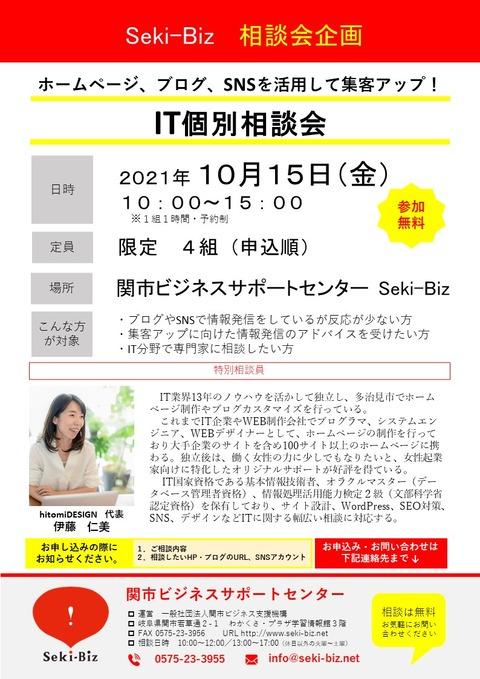 IT相談会 チラシ 20211015
