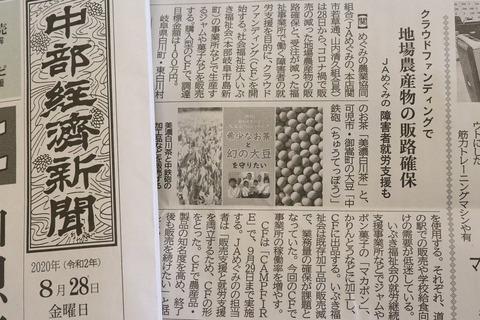 20200828 JAめぐみの 中部経済新聞掲載IMG_6703