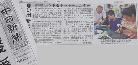 センレザーワークス中日新聞掲載20190912IMG_9902