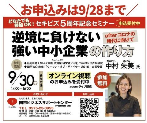 710(土) 岐阜新聞 (3)
