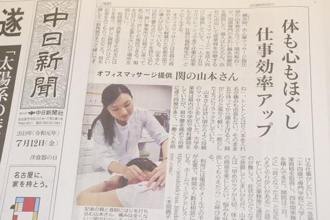 あおい鍼灸治療院さん中日新聞掲載20190712