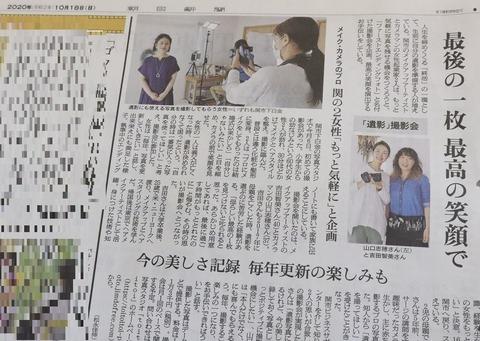 20201018 ファーストエンディングフォト 朝日新聞掲載IMG_7327