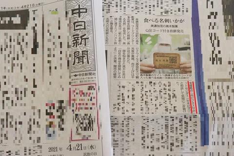 20210421 高木製菓 中日新聞掲載 IMG_1300