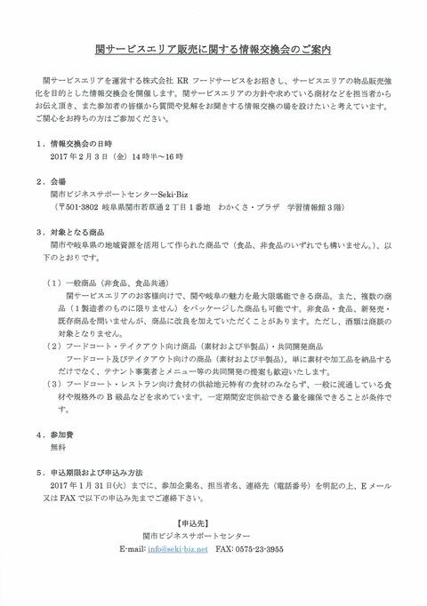 関SA情報交換会