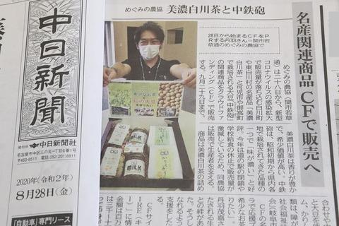 20200828 JAめぐみの 中日新聞掲載 IMG_6702