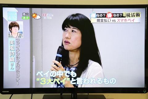 美風詩織さんキャッシュレスセミナーCBCチャントIMG_9928