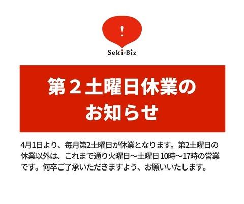 年末年始の休業日のお知らせ (2)