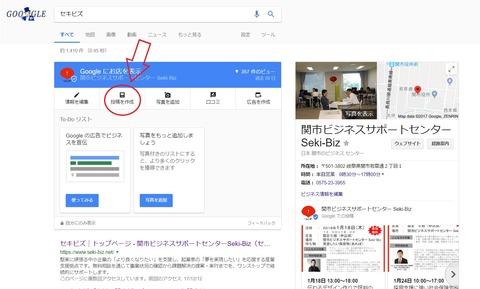 googleセキビズ検索画面「投稿を作成」
