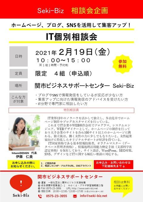 IT相談会 チラシ 20210219