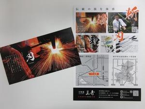 関刃物ミュージアム パンフレット
