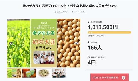 JAめぐみのクラウドファンディング20200925