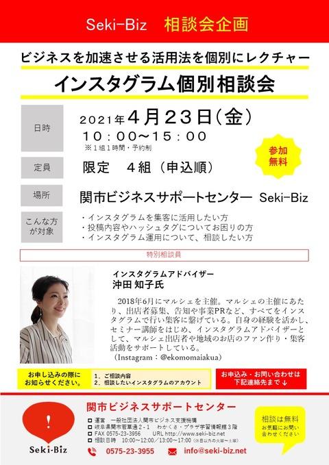 インスタグラム相談会 チラシ 20210423