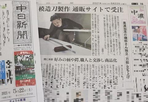 IMG_1351 20210522 刀部 中日新聞掲載