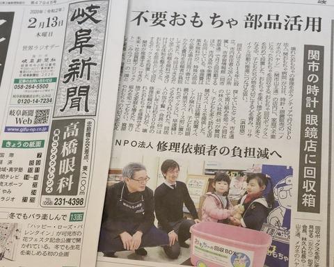 20200213 岐阜新聞掲載 メガネのハヤシ IMG_2549
